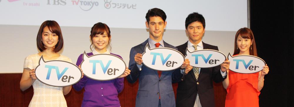 """キャッチアップ配信「TVer」が""""トライアル""""から""""本格稼働"""""""