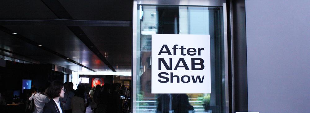 CDNのコスト削減が配信事業のトレンドに~After NAB Show-Tokyo 2017-レポート