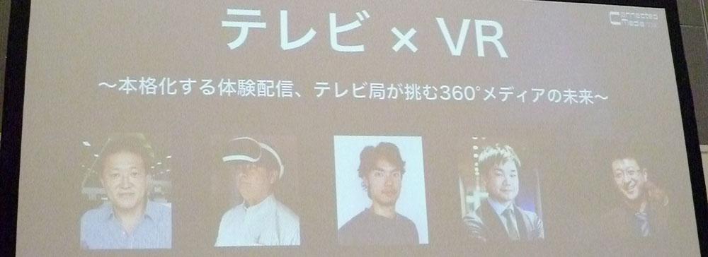 テレビ×VR、放送局が挑む360°メディアの未来【Interop Tokyo2017】レポート