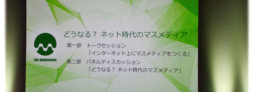 情報過多時代、テレビの本質は誠実なニュースにある~民教協 東京大会レポート③~
