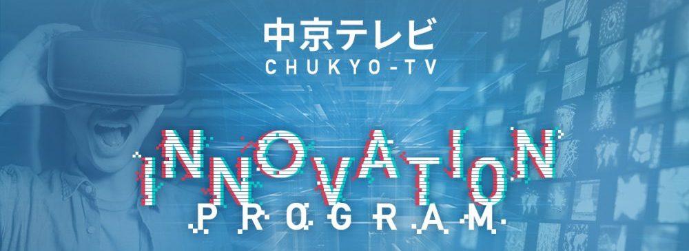 中京テレビが「テレビの未来」にアプローチ!「CHUKYO-TV INNOVATION PROGRAM」スタート