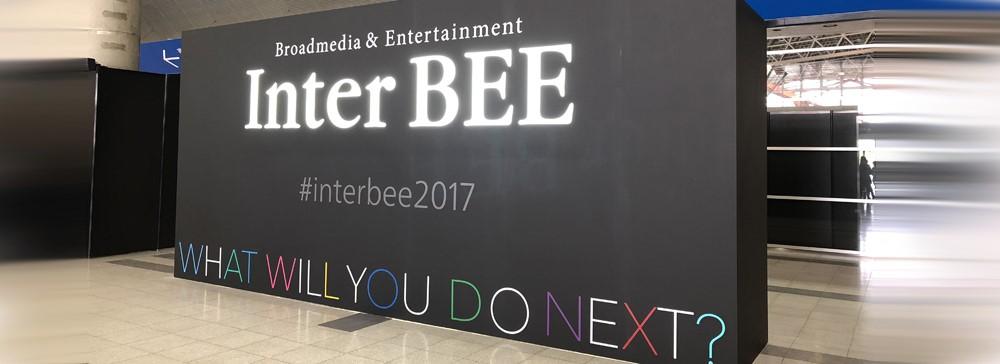 放送・配信関連の新たな施策を主要ブースにて公開【Inter BEE 2017レポート(前編)】