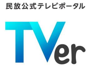 「TVer(民放公式テレビポータル)」の画像検索結果