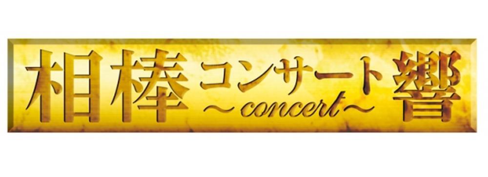 テレ朝「相棒コンサート-響-」第三弾の開催を決定