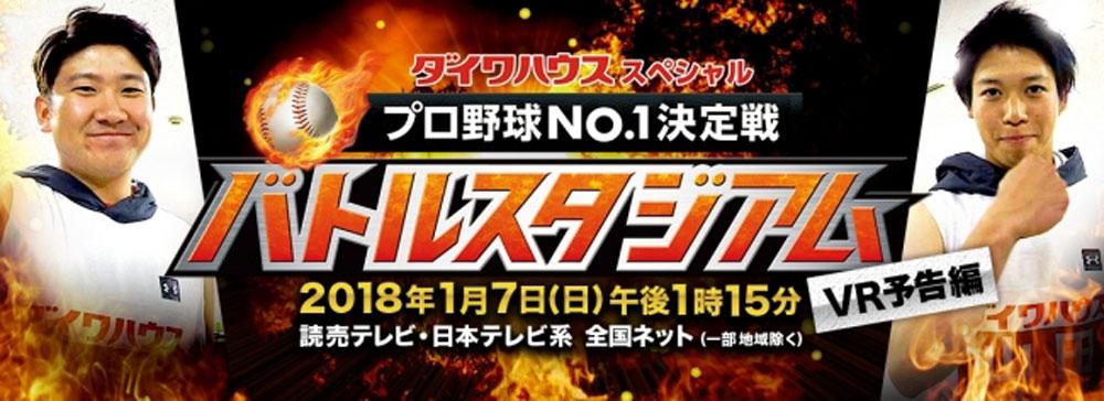 『プロ野球No.1決定戦 バトルスタジアム』番組史上初のVR予告動画を配信