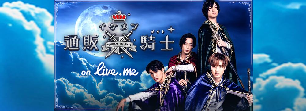 「Live.me」、KDDI×テレビ朝日の共同企画にプラットフォームを提供