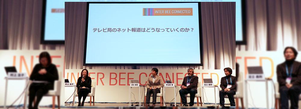「フェイクニュース」と「ファクトチェック」時代のネットニュースへアプローチ~Inter BEE「テレビ局のネット報道はどうなっていくのか?」レポート