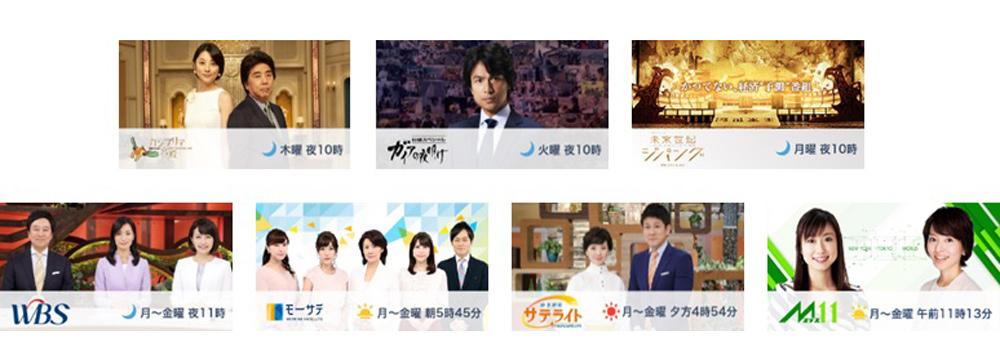「テレビ東京ビジネスオンデマンド」WEBサイトがリニューアル