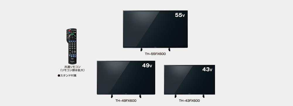 パナソニック「4Kビエラ」FX600シリーズ3機種の発売を発表
