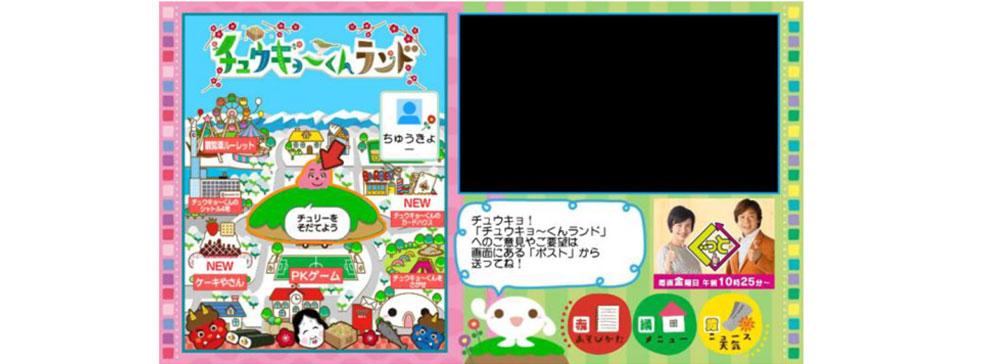 中京テレビとミヤギテレビ、データ放送を活用した通信ゲームコンテンツで連携