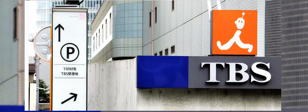 TBS、デジタル知育事業を手掛ける株式会社プレースホルダへ出資
