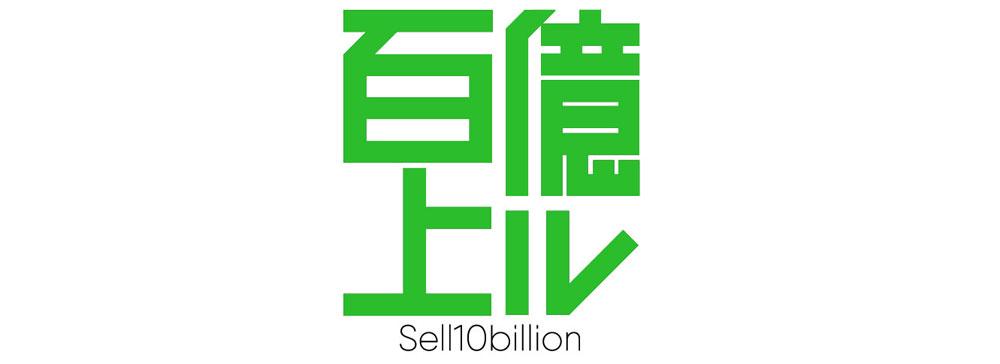 読売テレビ、グリーと企業支援プロジェクト「100億上ル」第2回の開催を発表
