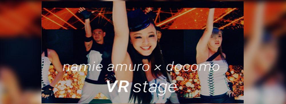 """ドコモ、安室奈美恵のライブを""""体感できる""""8KVRアプリを配信"""