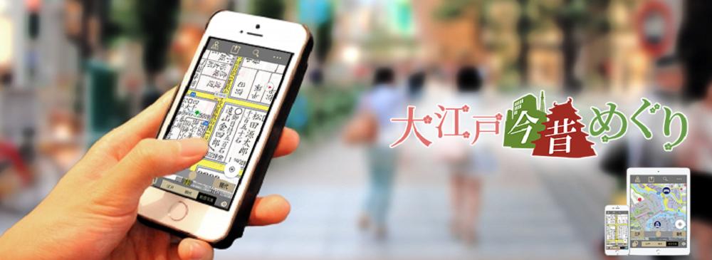フジの古地図アプリ「大江戸今昔めぐり」が更新!法人向け展開も