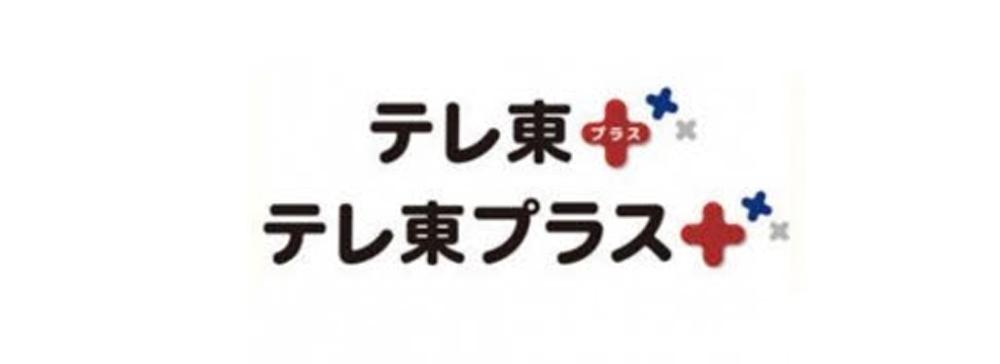 テレビ東京、オリジナル「動画カテゴリ」を新設しオウンドメディアリニューアル