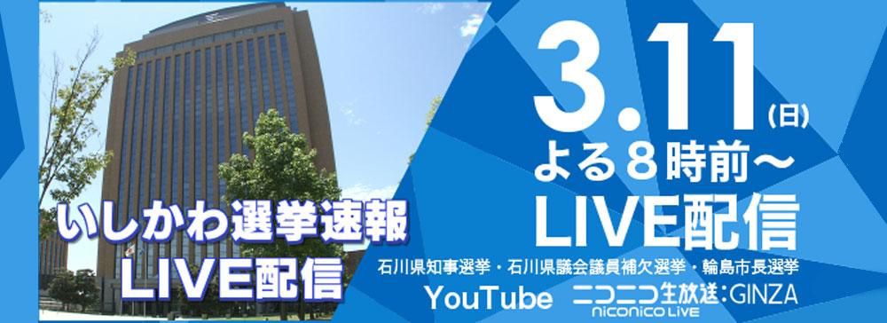 HAB北陸朝日放送、石川県知事選挙ほかインターネットLIVE配信を実施