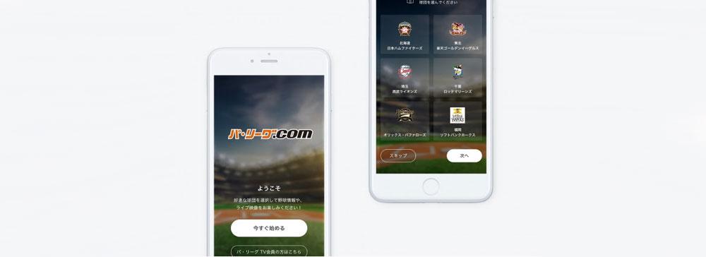 チームラボ、プロ野球パ・リーグ6球団の公式アプリを制作