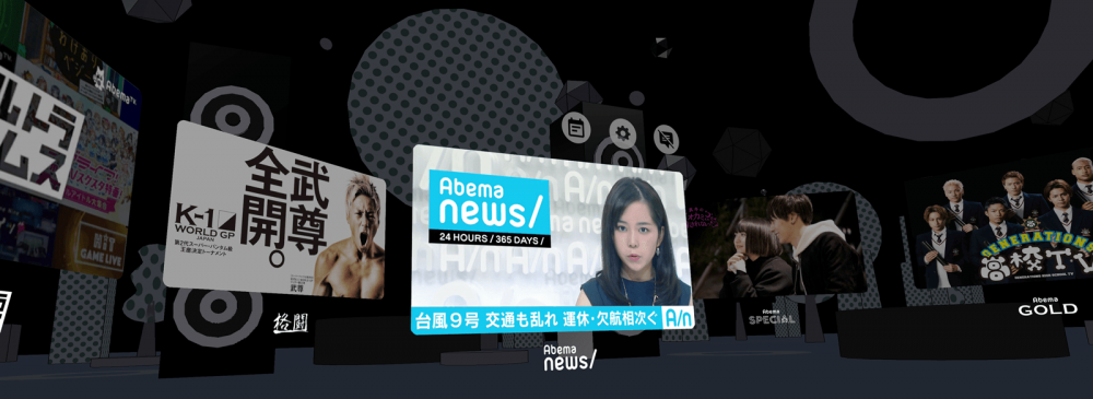 「AbemaTV」がスマホVRで楽しめる!「Daydream」対応をスタート