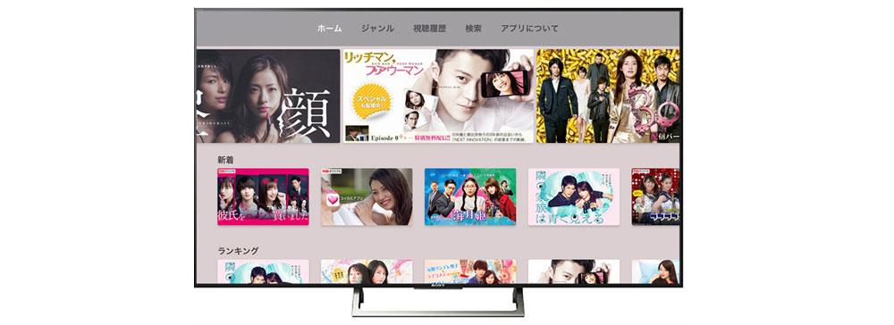 フジテレビ「FOD」累計ダウンロード数700万件突破!AppleTVへの提供も開始