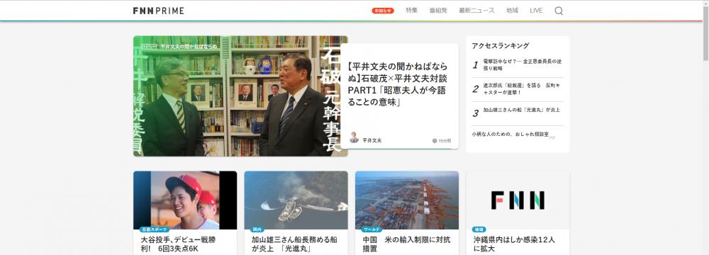FNN、新デジタルニュースサービス「FNN.jpプライムオンライン」をスタート