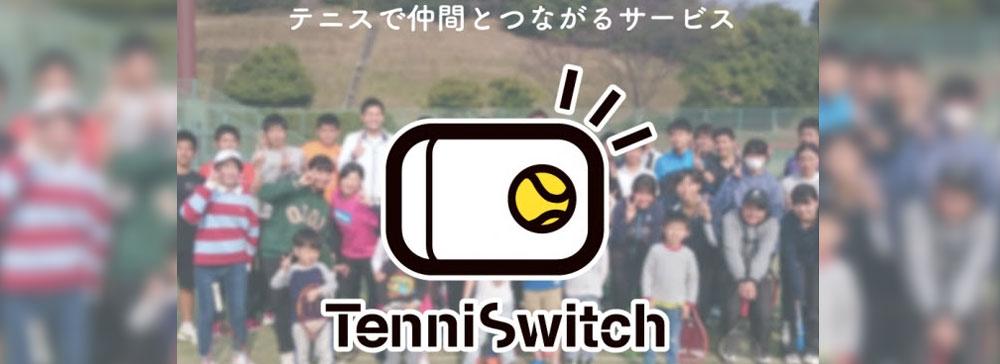 TBS、WOWOW、ジールズがテニスプレーヤーマッチングサービス「TenniSwitch」を開始
