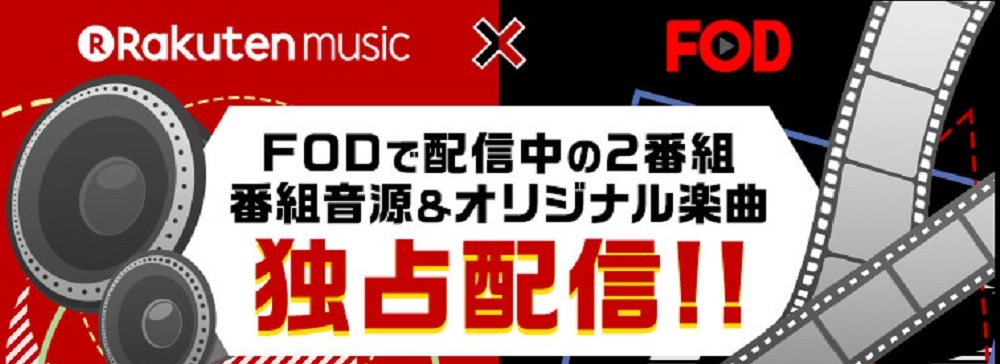 """フジ、""""FOD""""2番組を楽天のサブスクリプションサービスにて独占配信"""