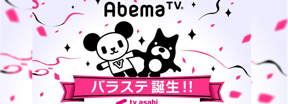 テレ朝、AbemaTVに「バラエティーステーション」を新設!豪華コンテンツを毎週配信