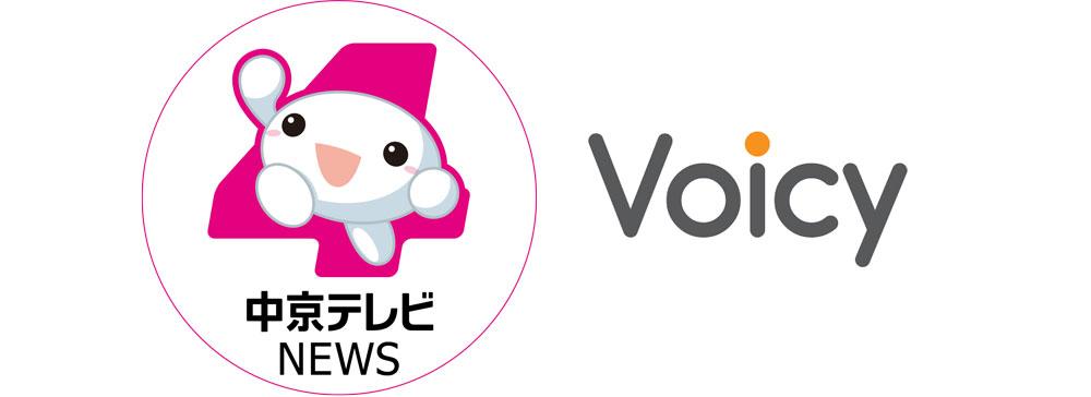 中京テレビ、Voicyと連携して音声の世界に参入