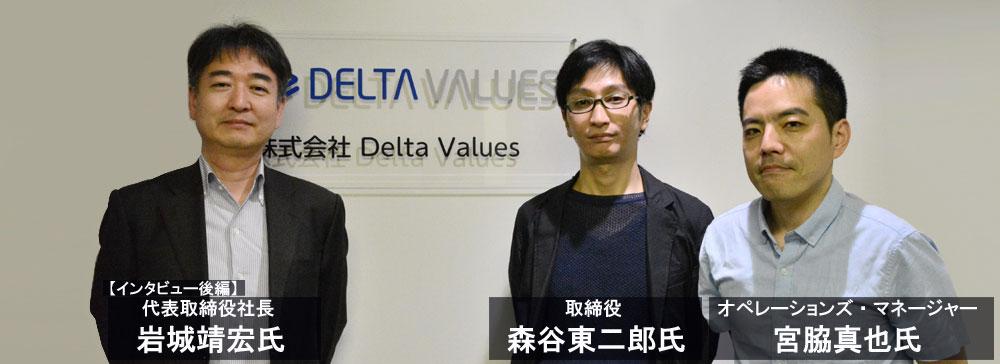 Delta Valuesが考える、デジタルマーケティングの現状と課題~データを集める時代から生かす時代へ<インタビュー後編>