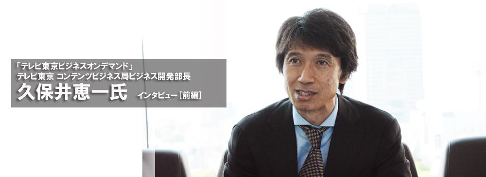 会員数6万人突破「テレビ東京ビジネスオンデマンド」はいかに生まれ、何を目指す?(前編)