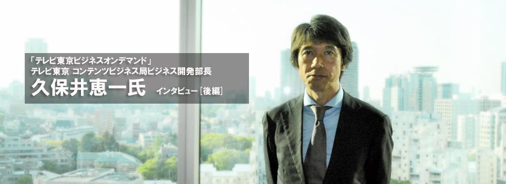 """高まる""""ブランド""""としての期待「テレビ東京ビジネスオンデマンド」は、いかに生まれ、何を目指す?(後編)"""