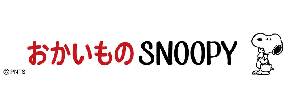 TXCOM、「おかいものSNOOPY」姉妹店を楽天市場にオープン