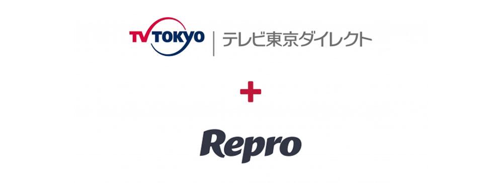 テレビ東京ダイレクトのショッピングアプリ「てれとマート」がReproを導入