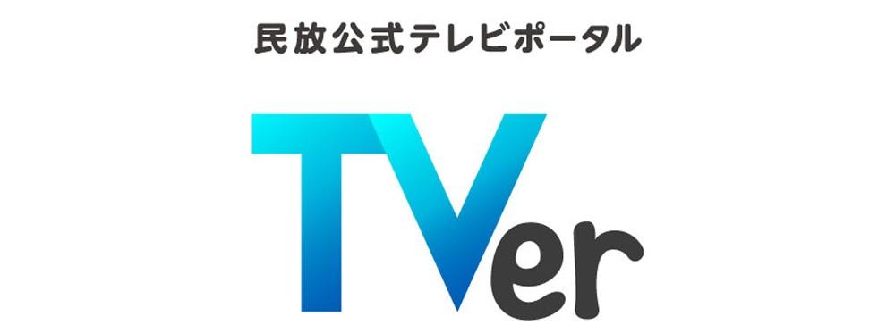 TVer、MAUが609万で過去最高!「2018年4-6月期ユーザー利用状況」を発表