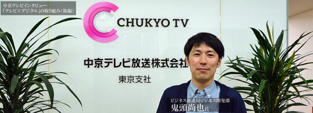 テレビの未来を創造するオープンイノベーションプログラム~中京テレビ「テレビ×デジタル」の取り組み(後編)