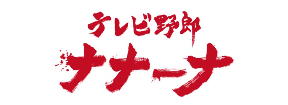 テレビ東京『テレビ野郎 ナナーナ』のLINEスタンプ&LINE着せかえをリリース