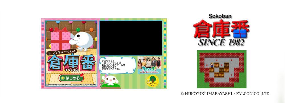 中京テレビ、データ放送通信コンテンツに全世界で実績を持つ名作ゲームを追加
