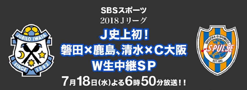 SBSテレビ、Jリーグ中継史上初の2試合同時生中継!