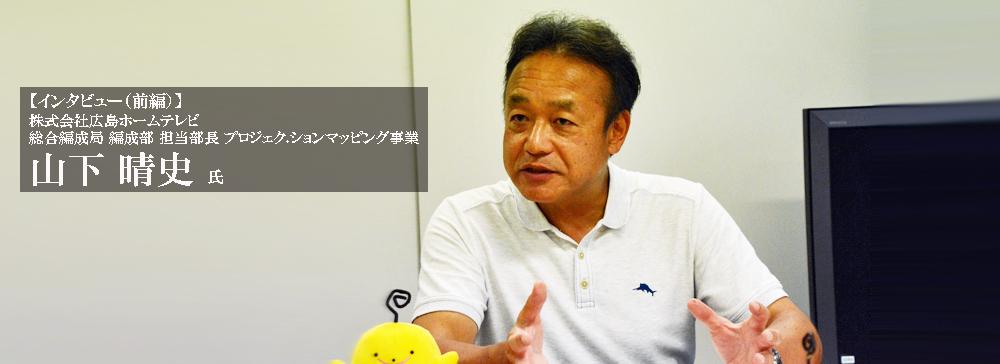 テレビ局はエンターテインメント企業!広島ホームテレビが手がけるプロジェクションマッピング制作