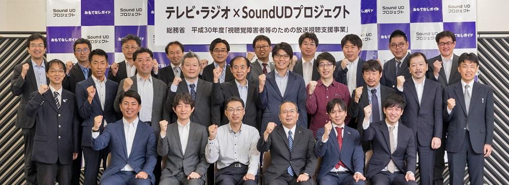 全国16の放送局とヤマハが「SoundUD」活用の字幕支援事業に着手