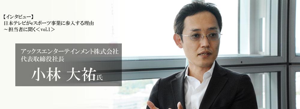 日本テレビ、eスポーツ事業参入の背景と理由~担当者に聞く<vol.1>