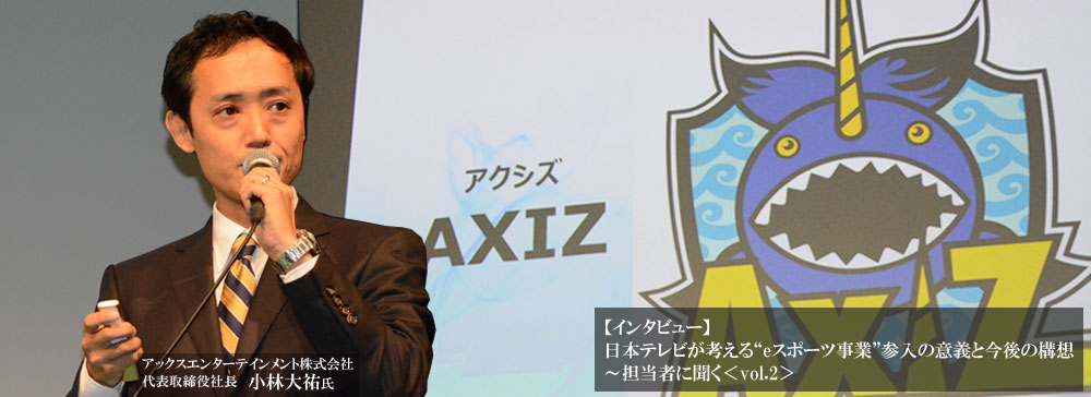 """日本テレビが考える""""eスポーツ事業""""参入の意義と今後の構想~担当者に聞く<vol.2>"""