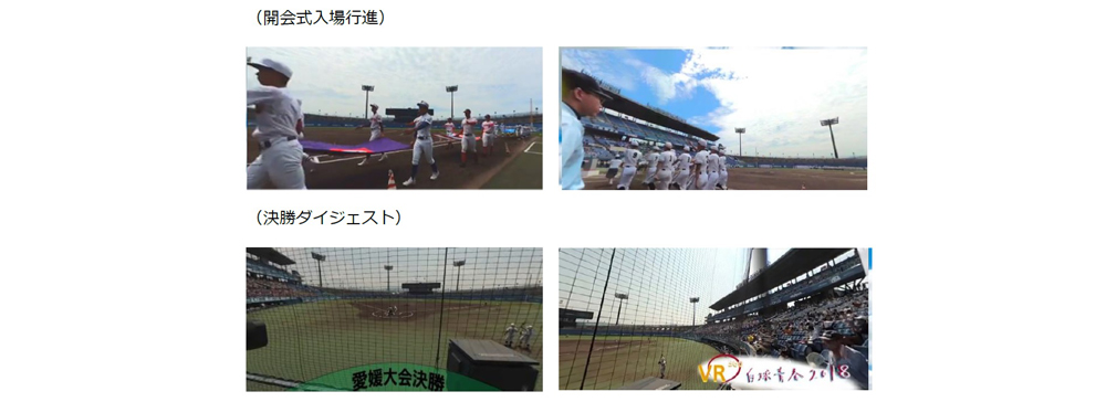 eat愛媛朝日テレビ、高校野球愛媛大会をVR動画で配信
