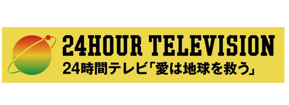 名古屋のシンボルナナちゃん人形『24時間テレビ41』チャリTシャツに衣替え
