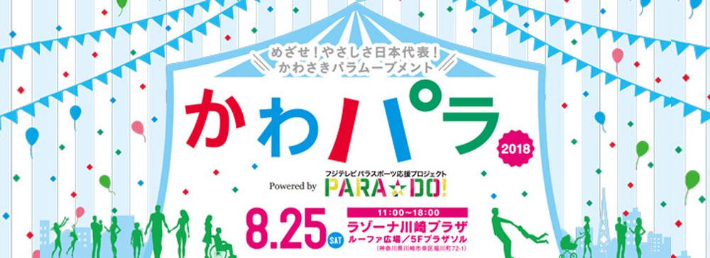 フジテレビ、川崎市とタッグでパラスポーツの祭典「かわパラ2018」を開催