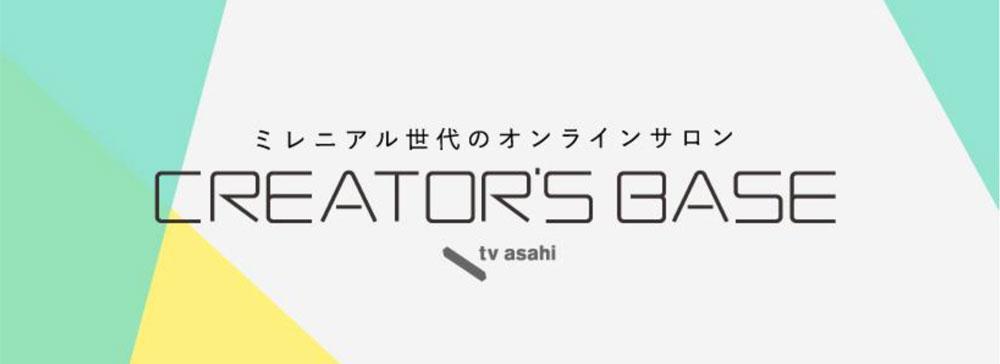 テレビ朝日、ミレニアル世代に向けたオンラインサロン「CREATOR'S BASE」をオープン