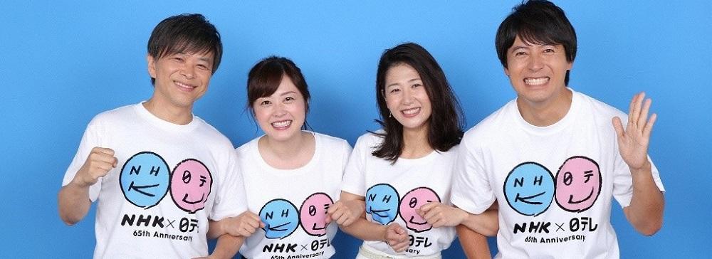 NHK×日テレ、テレビ放送65年とラグビーW杯1年前を記念したコラボデー開催