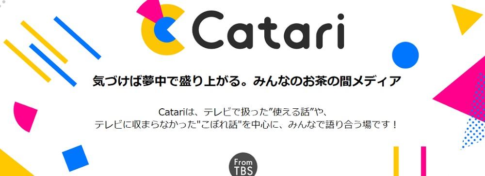 TBS、ユーザー参加型ソーシャルエンタメ情報メディア「Catari」をリリース