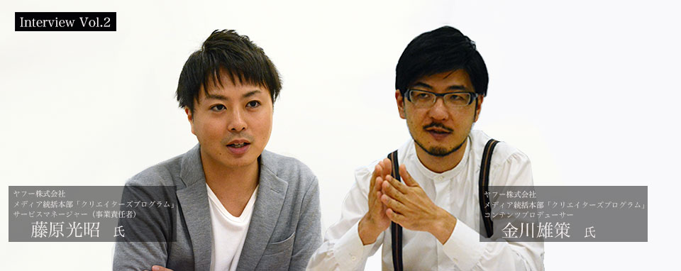 ヤフーが参入する映像クリエイター支援事業とは?~「Yahoo! JAPAN クリエイターズプログラム」の狙い~(後編)