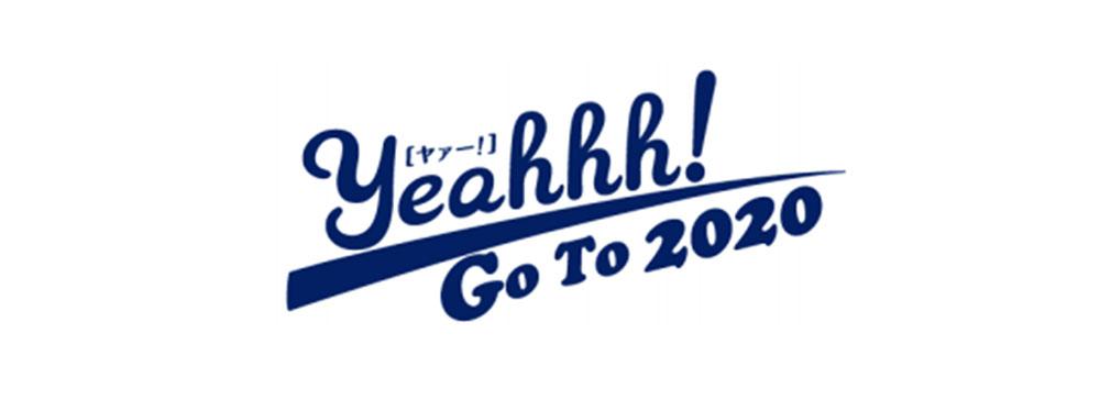 TBSテレビ、東京2020公認プログラム「Yeahhh! Go To 2020」特設ページを開設